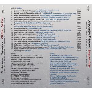 Песни Устьи. Традиционная лирика Устьянского района Архангельской области (CD+DVD) (2016)