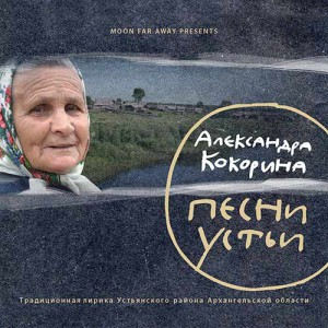Songs of Ustya. Traditional folklor Ustyansky District of the Arkhangelsk Region (CD+DVD) (2016)