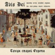 Avis Dei «Early European Dance» (2013)
