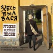 Hurdy-gurdy, accordion and Vasily Evhimovich - Vasya was there. Russian Folk Songs (2014)