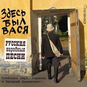 Колесная лира, гармонь и Василий Евхимович - Здесь был Вася. Русские Народные Песни (2014)