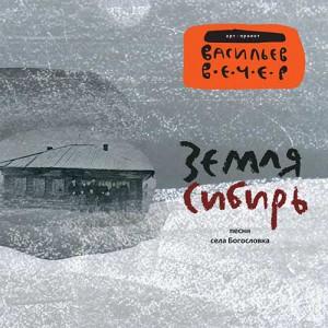 Vasilyev Vecher Folklore Ensemble  - Siberia Land. Russian Traditional Songs of the Western Siberia (2014)