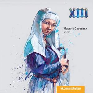 Ансамбль средневековой музыки Schellen - Музыка XIII века (2015)