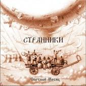 Странники - Светлый месяц (2014)