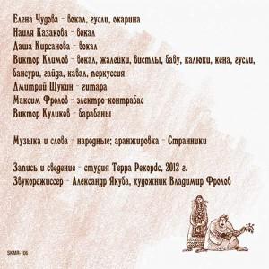 Странники «Светлый месяц» (2014)