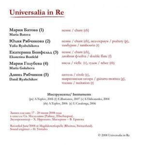 Universalia in Re - Cantigas de Santa Maria: Grandes Visiões (2011)
