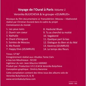 Вероника Булычева & ансамбль Изумруд «Путешествие от Урала до Парижа» (2012)