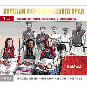 Антология Коми-Пермяцкого Фольклора. том 1