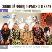 Anthology of Tatar folklore. vol. 3