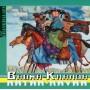 Badma-Khanda – Nayan Navaa. Традиционные бурятские песни (2006)