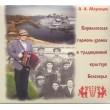 Кирилловская гармонь-хромка в традиционной культуре Белозерья, А.А. Мехнецов, DVD (2008)