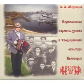 Kirillovskaya garmon-hromka in traditional culture Belozerja, A.A. Mehnetsov, DVD (2008)
