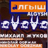 Николай Ооржак & Михаил Жуков – Алгыш (2002)