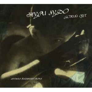 Нури Худо (Божий свет) Музыка Таджикистана (2009)