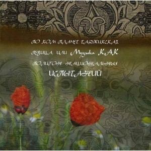 Nuri Hudo (God's Light) Music of Tajikistan (2009)
