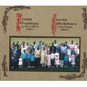 Russian old Believers from Oregon (USA) 2CD (2011)