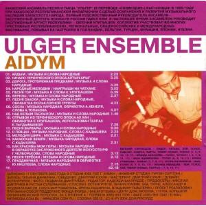 Ансамбль Ульгер (Хакасия) – Айдым (2002)