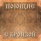 Alexander Zhikharev – Singing with bronze (2012) (feet Sergey Starostin, Nogon Shumarov, Tatyana Kalmykova, Bulat Gafarov)