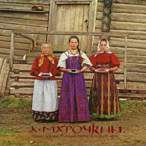 Alexandr Matochkin ‎– Traditional Woeful Folksongs Of Russian Kin (Чёрная земля, 2014)