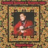 Alexander Kolpakov (senior) and Kolpakov Trio - Openwork Waltz (Artservis, 2010)
