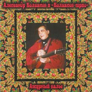Александр Колпаков (старший) и Колпаков трио – Ажурный вальс (Артсервис, 2010)