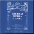 Александр Оратовский & Владимир Ореус - Еврейская музыка XX века (2008)