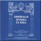 Alexander Oratovsky & Vladimir Oreus - Jewish music of the XX century  (2008)