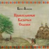 "Boris Almazov ""Orthodox Cossack tales"" (2009)"