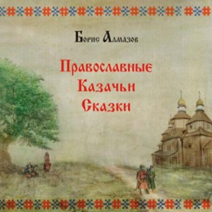 "Boris Almazov ""Orthodox Cossack tales"" (2009)"