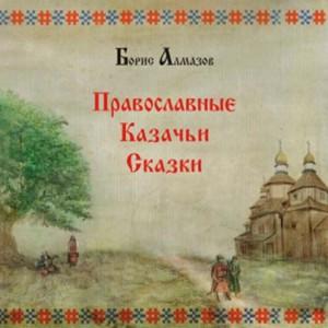 """Борис Алмазов """"Православные казачьи сказки"""" (2009)"""