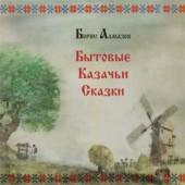 """Boris Almazov """"Traditional Cossack tales"""" (2009)"""