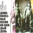 Andrey Kotov, Sergei Starostin, Vladimir Volkov, Leonid Fedorov – Edifying Songs for Every Day (2008)