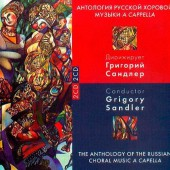 """The chorus of the Leningrad Radio and Television """"Anthology of Russian choral music A CAPELLA"""" 2 CD (2005)"""