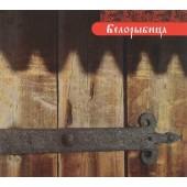 Фольклорный ансамбль Белорыбица (2015)