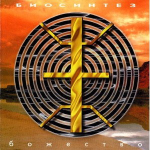 Biosintez – Bohzestvo (SoLyd Records, 1996)
