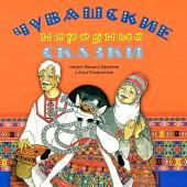 Chuvash fairy tales (audiobook, 2CD) (2010)