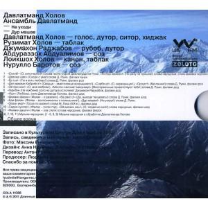 Давлатманд Холов и Ансамбль Давлатманд (Таджикистан) – Не уходи (2011)