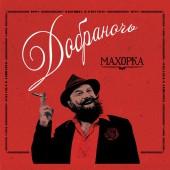 Dobranotch - Makhorka (2017)