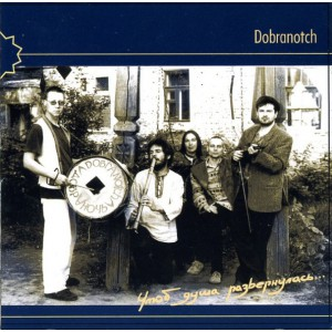 Dobranotch (Добраночь) – Чтоб душа развернулась (2001)
