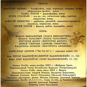 Ансамбль Средневековой Музыки Drolls & Guda – Zara (2006)
