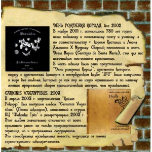 Early Music Ensemble Drolls –  Quintus (2004)