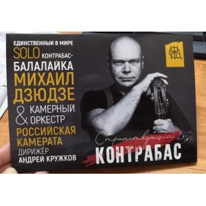 Михаил Дзюдзе «Странствующий контрабас» (2018)
