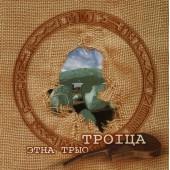 Ethno-trio Troitsa – Zhuravy (2001)