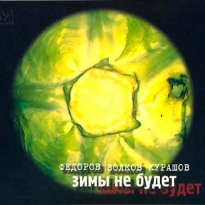 Федоров-Волков-Курашов – Зимы Не Будет (2000)