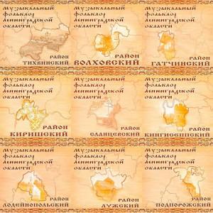 Музыкальный фольклор Ленинградской Области. Все 9 частей
