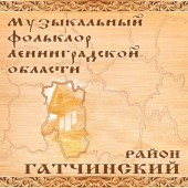 Музыкальный фольклор Ленинградской Области. Район Гатчинский