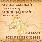 Musical folklore of the Leningrad Oblast. District Kirishsky