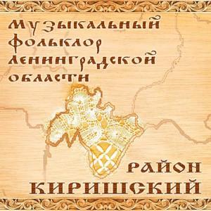 Музыкальный фольклор Ленинградской Области. Район Киришский