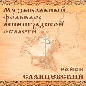 Musical folklore of the Leningrad Oblast. District Slantsevsky