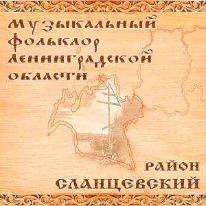 Музыкальный фольклор Ленинградской Области. Район Сланцевский